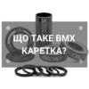 ЩО ТАКЕ BMX КАРЕТКА? | BIKESTUFF