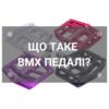 ЩО ТАКЕ BMX ПЕДАЛІ? | BIKESTUFF