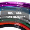ЩО ТАКЕ BMX ОБОДИ? | BIKESTUFF