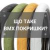 ЩО ТАКЕ BMX ПОКРИШКИ? | BIKESTUFF