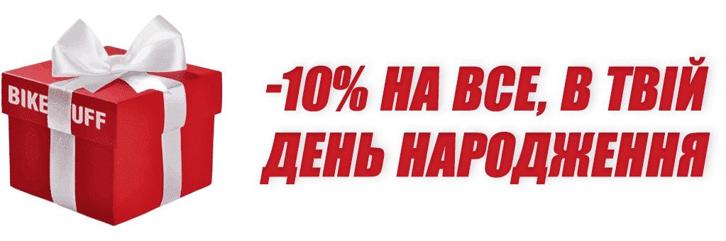 -10% на все на твій ДН