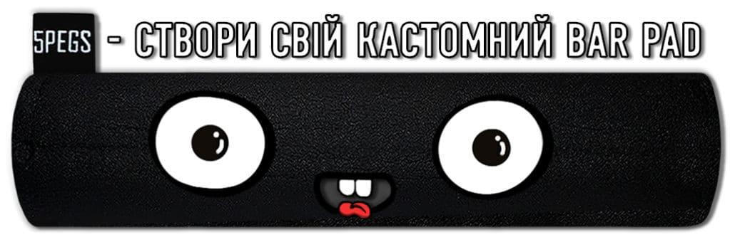 Кастом барпад